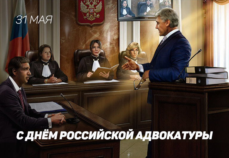 С Днём Российской Адвокатуры