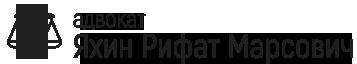 Адвокат Яхин Рифат Марсович | На защите Ваших прав