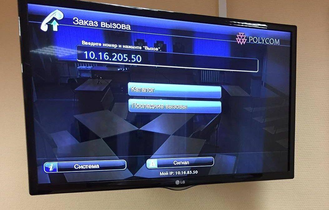 Судебное заседание посредством видеоконференц-связи