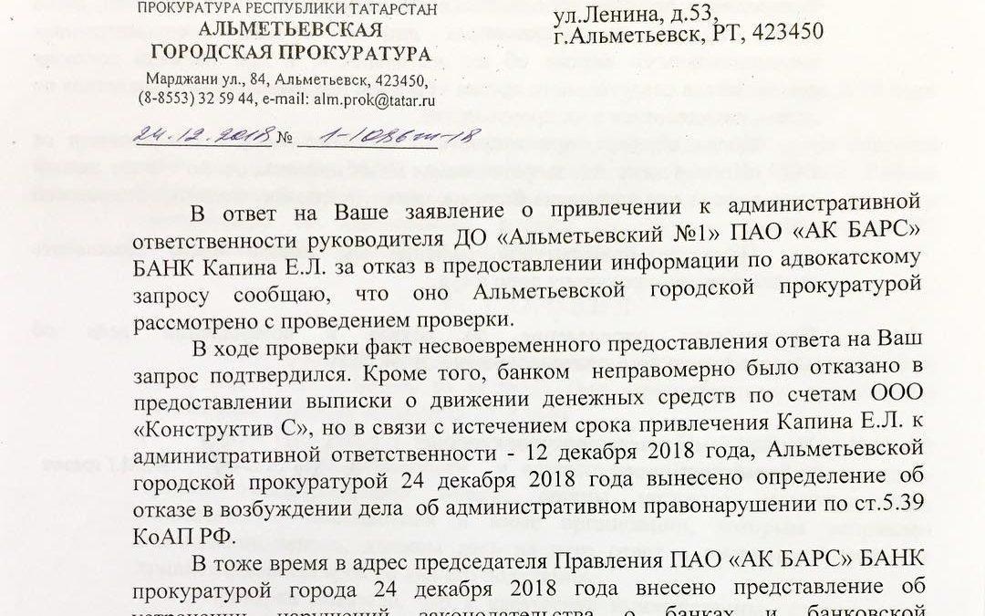 Прокуратура внесла в ПАО «Ак Барс» банк представление об устранении нарушений законодательства