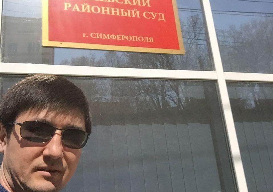 Жалоба в Верховный суд Крыма