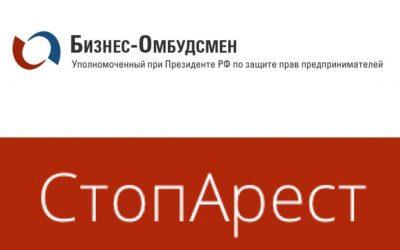Стоп-Арест