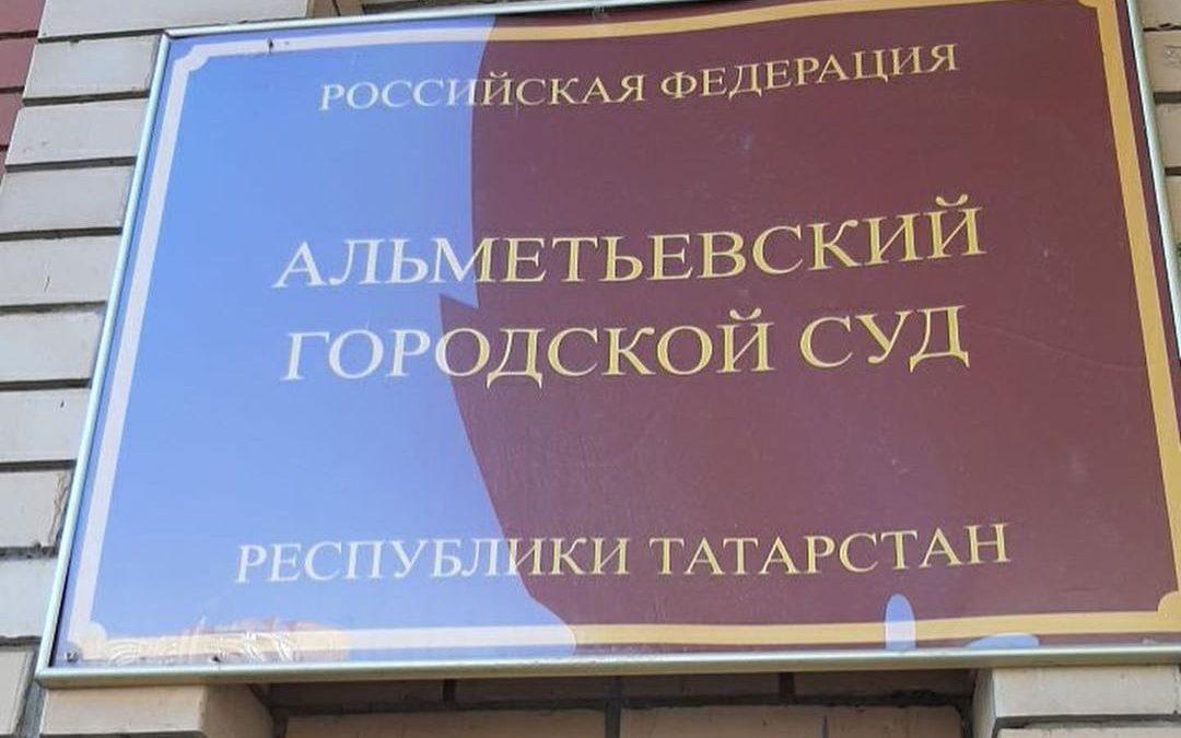 Дело подзащитной предпринимательницы из Альметьевска